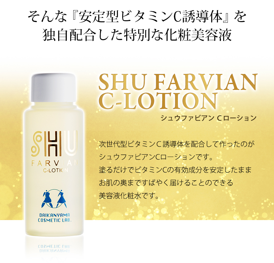 そんな『安定型ビタミンC誘導体』を独自配合した特別な化粧美容液が『シュウファビアンCローション』