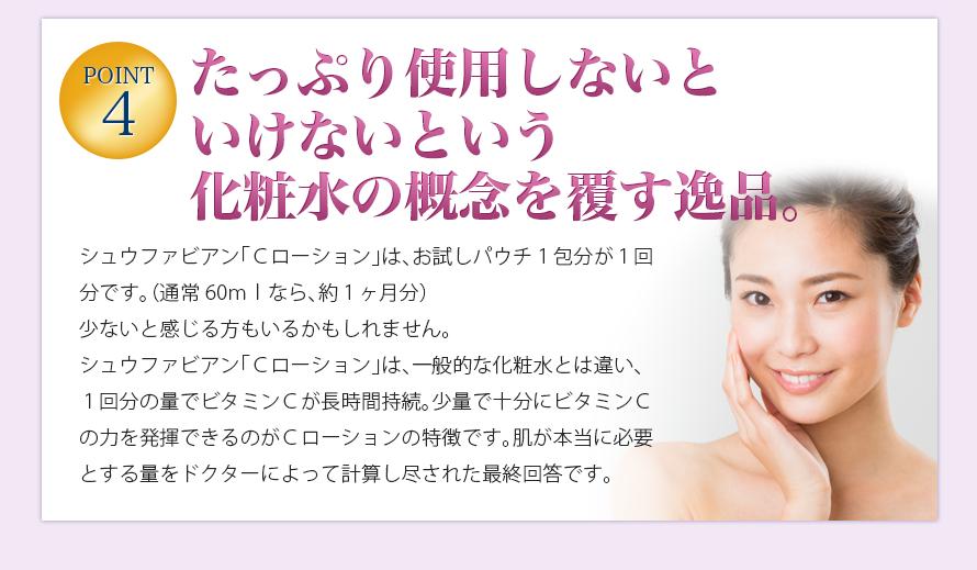 POINT4 たっぷり使用しないといけないという化粧水の概念を覆す逸品。