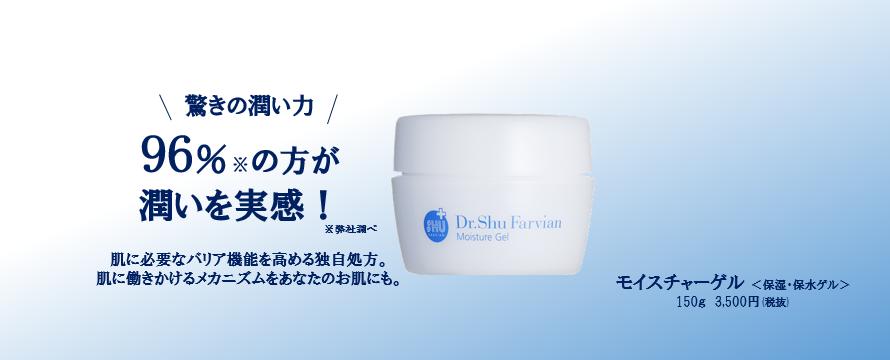 潤い守る。乾燥敏感肌に完璧な高保湿ゲル