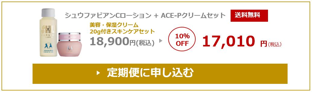 ACE-Pクリームセットの定期便に申込む